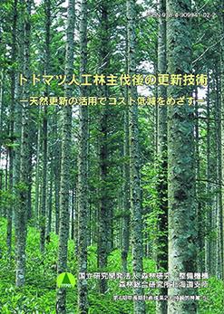 国立研究開発法人 森林研究・整備機構 森林総合研究所/トドマツ人工林 ...