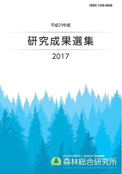 国立研究開発法人 森林研究・整...
